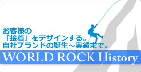 WORLD ROCK HISTORY